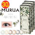 アウトレットセール カラコン 1箱10枚×3箱セット  ムルーア ワンデー 度あり 度なし MURUA