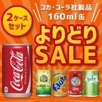 コカ・コーラ コカコーラ よりどり 160ml 缶 2ケース×30本 60本