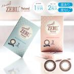 カラコン ZERU. マンスリー ゼル ナチュラル 1箱2枚入り Monthly ZERU. Natural 度なし 度あり 1ヶ月