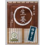 生姜 蜂蜜 重曹 ハチミツ 薬用 ぬるぬる 保湿効果 冷え