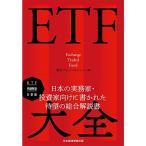 ETF大全