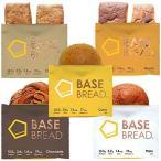 BASE BREAD ベースブレッド BASE BREAD 5種セット 4袋x5種 (プレーン・チョコ・メープル・シナモン・カレー 各4袋)