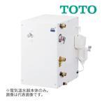 TOTO 湯ぽっとRE-Sシリーズ【RES12A】電気温水器のみ