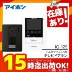 β《あすつく》◆15時迄出荷OK!アイホン(AIPHONE) 【JQ-12E】テレビドアホン ROCO録画 モニタサイズ3.5型