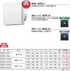 バクマ工業【REPD-100JS】樹脂製プッシュ式レジスター 操作部脱着式 自然給気用 壁面・天井面取付兼用型