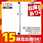 LIXIL INAX スライドバー付シャワーフック BF-FB27(10...