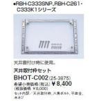 リンナイ 浴室暖房乾燥機部材【BHOT-C002】天井取り付け枠セット