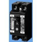 パナソニック【BJS2022N】小形漏電ブレーカ2P2E O.C付 20A 15mA