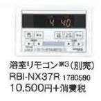 コロナ 石油給湯器 部材【RBI-NX37R】シンプル 浴室リモコン