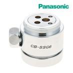 《あすつく》◆16時迄出荷OK!パナソニック分岐水栓【CB-SSG6】TOTO製水栓18機種対応