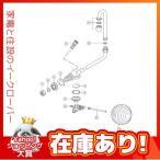 ▽INAX  部材【CF-470B】【CF470B】手洗付横型ボールタップ