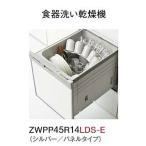 ###クリナップ プルオープン食器洗い乾燥機【ZWPP45R14LDS-E】(シルバー/パネルタイプ)受注約2週 (旧品番 ZWPP45R09BDS-E)