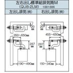 コロナ 給湯器部材【QU8-2LM】左右出し標準排気筒