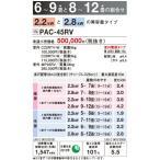 ##ダイキン マルチエアコン マルチパック【PAC-45RV】壁掛2.2kw(6〜9畳)と壁掛け2.8kw(8〜12畳)の組合せ(旧品番PAC-45NV)
