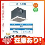 《あすつく》◆16時迄出荷OK!東芝 換気扇【DVF-18MRKS8】低騒音ダクト用 メタルルーバータイプ(旧品番DVF-18MRKS6)