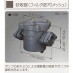 エバラ 砂取器(フィルタ部70メッシュ)【TBST-25】適用ポンプ口径(mm)25