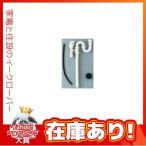 《あすつく》◆16時迄出荷OK!INAX 小型電気温水器 別売部品【EFH-4K】排水金具