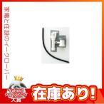 《あすつく》◆16時迄出荷OK!INAX 小型電気温水器 別売部品【EFH-4MK】排水金具