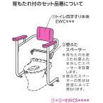 TOTO トイレ用手すり(システムタイプ) 【EWCS222-8】 背もたれ付 GGシリーズ
