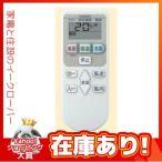 《あすつく》◆15時迄出荷OK!日立 エアコン 部材【SP-RC3】かんたんリモコン