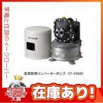 《あすつく》◆15時迄出荷OK!日立 インバーターポンプ ジェット別売【CT-P250X】浅深両用自動ポンプ 圧力強くん 単相100V
