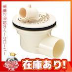 ▽《あすつく》◆15時迄出荷OK!INAX ユーティリティ  洗濯機パン 部材【TP-52】ABS製排水トラップ(ヨコビキ)
