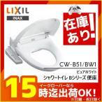 《あすつく》◆16時迄出荷OK!∠INAX 便座 【CW-B51/BW1】シャワートイレBシリーズ BW1ピュアホワイト