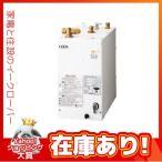 《あすつく》◆16時迄出荷OK!INAX 小型電気温水器 ゆプラス【EHPN-F12N1】本体のみ 手洗洗面用 洗面化粧台向けスタンダードタイプ (旧品番EHPN-F13N2)
