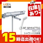▽INAX LIXIL【BF-WM147TSG】クロマーレS シャワーバス水栓 洗い場専用 エコフルスプレーシャワー