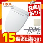 ▽∠INAX【CW-KA21】シャワートイレ KAシリーズ フルオート/リモコン便器洗浄なし BN8オフホワイト