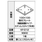 INAX アクセサリー 部材【KF-D12】取付プレート ステンレスタイプ共用