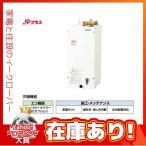 ◆15時迄出荷OK!INAX/LIXIL 電気温水器 ゆプラス【EHPK-F6N4】セット品番 コンパクトタイプ キャビネット内設置用(排水管φ32樹脂製) (EHPN-F6N4+EFH-4K)