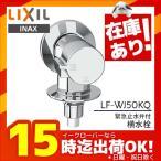水栓金具 INAX 洗面・洗髪用 LF WJ50KQ 法人後払い