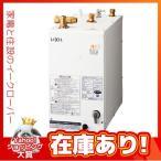 ショッピングINAX INAX 小型電気温水器 ゆプラス【EHPN-H12V1】本体のみ 洗髪用・ミニキッチン用 コンパクトタイプ