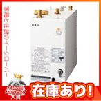 INAX 小型電気温水器 ゆプラス【EHPS-H12V1】セット品番 コンパクトタイプ カウンター設置用(排水管Φ32Sトラップ) (EHPS-H12V1+EFH-4-PT)