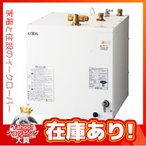 INAX 小型電気温水器 ゆプラス【EHPN-H25N3】本体のみ 洗髪用・ミニキッチン用 スタンダードタイプ