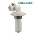 カクダイ【426-021-50】洗濯機用排水トラップ(カバーつき)