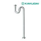 カクダイ【433-310-32】Sトラップユニット
