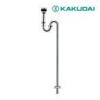 カクダイ【433-315-25】丸鉢つきSトラップ