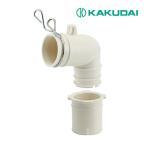 カクダイ【437-202】洗濯機排水トラップ用エルボ