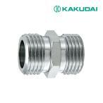 カクダイ【6465-13】フレキパイプ用平行ニップル