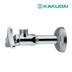 ▽カクダイ【705-601-13】アングル形止水栓本体