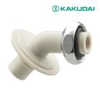 カクダイ【7722】洗濯機用ニップル