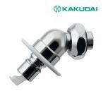 カクダイ【772-550】洗濯機用ニップル(ストッパーつき)