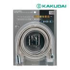 カクダイ【367-901】フレキシャワーホース(1.6m)