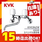 KVK水栓金具  【KM13N2W】2ハンドル混合栓