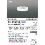βコイズミ 照明 薄型シーリングライト【AH45333L】LED一体型  昼白色  直付・壁付取付 白熱球60W相当 ファインホワイト色