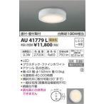 βコイズミ 照明 軒下シーリング【AU41779L】LED一体型  電球色 ON-OFF 直付・壁付取付 白熱球100W相当 ファインホワイト色 (AU41779L)