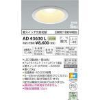 βコイズミ 照明 光色切替ダウンライト【AD43630L】LED一体型 壁スイッチ光色切替   白熱球100W相当 開口経100 ファインホワイト色 (AD43630L)
