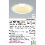 βコイズミ 照明 パネルシリーズダウンライト【AD70998L】LED一体型 散光 電球色 ON-OFF 白熱球60W相当 開口経125 ファインホワイト色 (AD70998L)